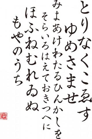 山村 佳苗 / 王羲之《蘭亭序》のフォント -ひらがなの表現方法について- / 佐藤 優 教授